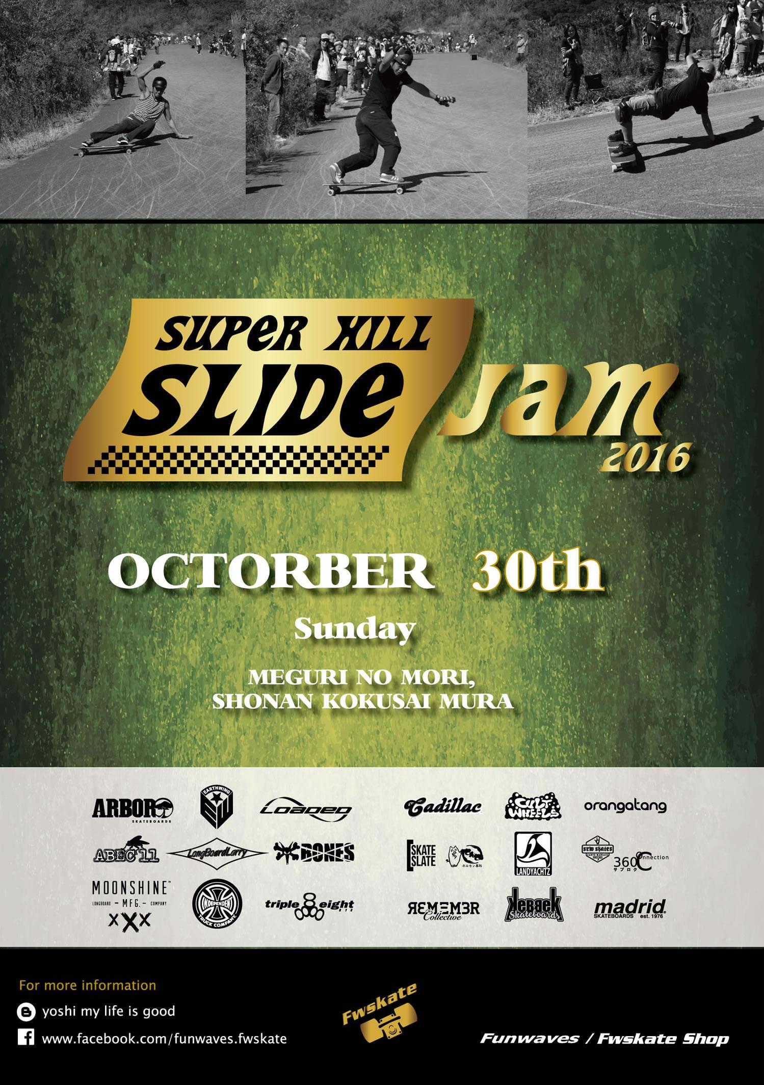 エフダブ スケートボードイベント(SK8 Event)