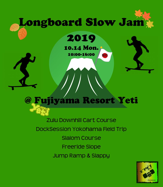 湘南茅ケ崎エフダブスケートボードショップ主催スロージャムはロンスケやスライドのスケボーイベント大会